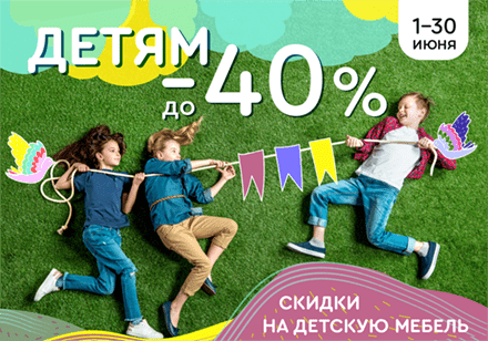 Детям -40%