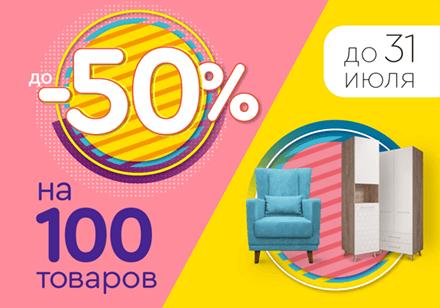 -50% на 100 товаров