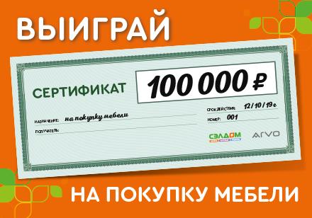 Выиграй 100 тысяч на мебель!