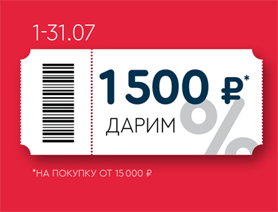 Дарим 1500 рублей