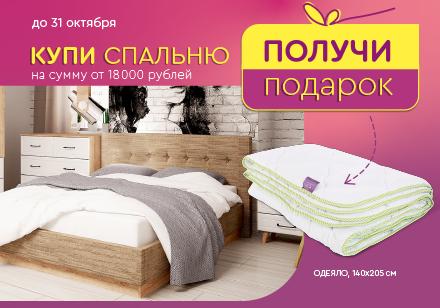 Купи спальню - получи подарок!