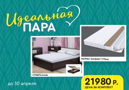 Комплект кровать и матрас по приятной цене