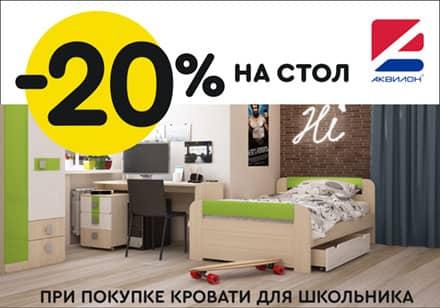 20% на стол Аквилон